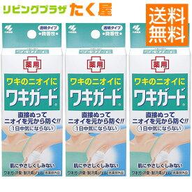 送料無料 / 小林製薬 ワキガード 50g × 3個 セット ニオイ対策 ジェル 殺菌成分
