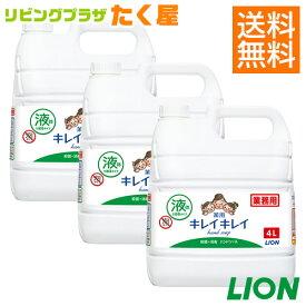 送料無料 / ライオン 大容量 業務用 キレイキレイ薬用ハンドソープ4L×3個 1ケース トイレや洗面所に!ご家庭でのストック・会社・ホテル・飲食店・病院等、幅広くご使用いただいています!