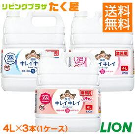 送料無料 / ライオン 大容量 業務用 キレイキレイ薬用泡ハンドソープ4L×3個 1ケース トイレや洗面所に!ご家庭でのストック・会社・ホテル・飲食店・病院等、幅広くご使用いただいています!
