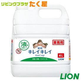 ライオン 大容量 業務用 キレイキレイ薬用ハンドソープ4L トイレや洗面所に!ご家庭でのストック・会社・ホテル・飲食店・病院等、幅広くご使用いただいています![fs01gm]【RCP】【HLS_DU】