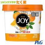 P&Gハイウォッシュジョイオレンジピール本体700gお皿を詰め込んだ時の届きにくい汚れまでスッキリ落とす食器洗い機専用洗剤