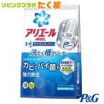 P&Gアリエール洗たく槽クリーナー250g