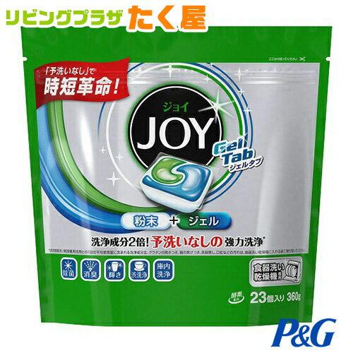 【セール開催中】P&G ジョイジェルタブ ライムプラム 23P 360g台所 食器用洗剤 ジョイ(JOY) 予洗いなしで時短革命! 油汚れ こびりつき汚れ 頑固な茶渋 グラスのくもり