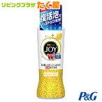 P&G除菌ジョイコンパクトスパークリングレモンの香り本体190ml
