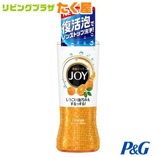 【セール開催中】P&G ジョイコンパクト オレンジピール成分入り 190ml 本体台所 食器用洗剤 ジョイ(JOY) 泡切れが早く、すすぎも時短に!