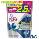 P&G アリエール パワージェルボール3D 超ジャンボサイズ 44個衣類用洗剤 洗濯洗剤 つめかえ用 詰め替え用 ARIEL