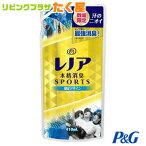 【数量限定】P&Gレノア本格消臭スポーツフレッシュシトラスブルー410ml詰め替え