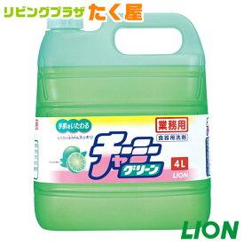 セール開催中 / ライオン 大容量 チャーミーグリーン4L詰替タイプ 油汚れに強い!プラスチックのしつこい油汚れや、ガラス食器のくもりを一度にスッキリ!![fs01gm]【RCP】【HLS_DU】