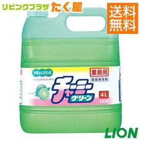 送料無料 / ライオン 大容量 チャーミーグリーン4L詰替タイプ 油汚れに強い!プラスチックのしつこい油汚れや、ガラス食器のくもりを一度にスッキリ!![fs01gm]【RCP】【HLS_DU】