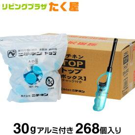 送料無料 / 固形燃料 30g アルミ付き 一袋67個入り×4パック=268個入 1ケースニチネン トップボックスA[fs01gm]【RCP】【HLS_DU】