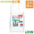 ライオンキレイキレイ薬用泡ハンドソープ2L