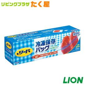 ライオン 大容量 リード冷凍保存バッグ大30枚入 乾燥・冷凍やけを防いでおいしさを守ります。冷凍庫から直接電子レンジに入れて解凍OK![fs01gm]【RCP】【HLS_DU】