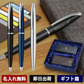 【即納可能】ボールペン 名入れ ギフトセット 男性向け クロス ATX ボールペン 6枚収納 カードケース