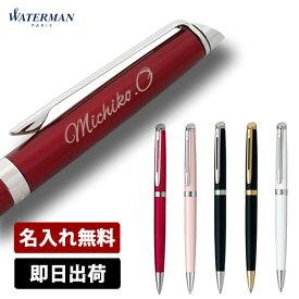 【即納可能】ボールペン 名入れ ウォーターマン メトロポリタン エッセンシャル ボールペン レッド ローズウッド ブラック ホワイト