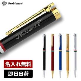 ボールペン 名入れ オロビアンコ ラ・スクリヴェリア ブラックGT/ブラックCT/レッドGT/ブルーCT/ゴールドGT/シルバーCT 即納可能