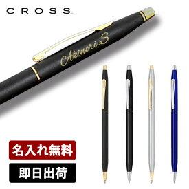 【即納可能】ボールペン 名入れ クロス クラシックセンチュリー ボールペン クラシックブラック ブラックラッカー メダリスト ブルーラッカー