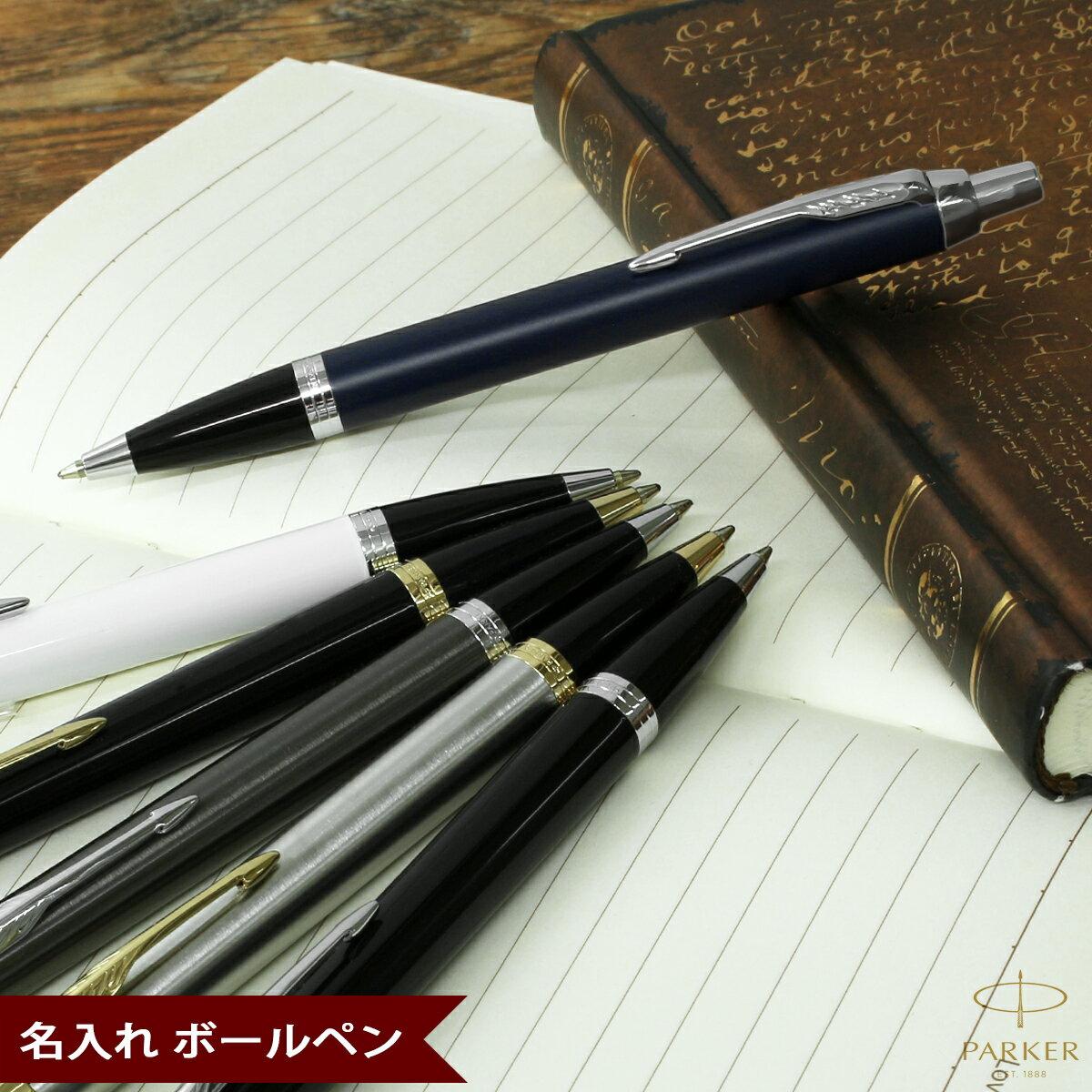 【即納可能】ボールペン 名入れ パーカー IM ボールペン ブラックGT/メタルGT/ブラックCT/ブルーCT/ダークエスプレッソCT/ホワイトCT