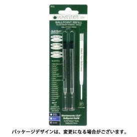 【即納可能】モンテベルデ(Monnteberude) ボールペン替芯