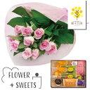 ピンク バラ 花束の&TVで放映の人気スイーツ店お菓子詰合せ フラワーギフト セット 写真付き メッセージカード無料 …