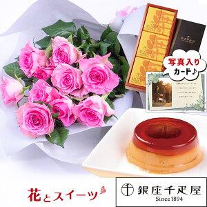 誕生日プレゼント 銀座 千疋屋 マロンプリン & バラ花束 スイーツセット (SE) ギフトセット 成人式 桃の節句