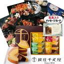 【あす楽】 高級 グルメカタログギフト と 千疋屋 洋菓子 い 退職祝い 誕生日 プレゼント 出産祝い 新築祝い 古希祝い…