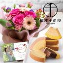 花 生花 スタンディング ブーケ 花束 ピンク & 千疋屋 フルーティ バウム お菓子 花とスイーツ 退職祝い 金婚式 誕生…
