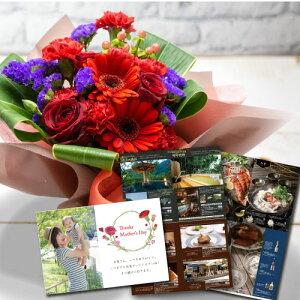 【あす楽】 花 と カタログギフト の ギフト セット スタンディング ブーケ 花束 赤 生花 & 選べる ギフト 還暦祝い 母 女性 誕生日 プレゼント 退職祝い お祝い 花 セット おしゃれ 花とカタ