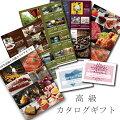 【60歳男性】父親へお食事券が選べる体験系カタログギフトを教えてください!【予算30,000円】