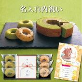 京都久九小山園の宇治抹茶を使用クーヘン奏写真入り・名入れメッセージカード送料無料送料込