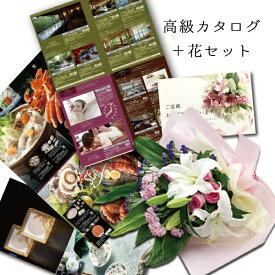 結婚祝い 誕生日 プレゼント 母 退職 お祝い 両親 お母さん 結婚 記念日 周年 生花ユリ バラ ピンク 花束とカタログギフトセットグルメ ブランド品 雑貨 B-AEO (SE)