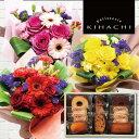 スイーツセット 花 スタンディング 花束 と キハチ 洋菓子 詰合せ 花とスイーツ ギフト セット 誕生日プレゼント お花…