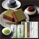 静岡天竜茶 と なだ万 カステラ プリン スイーツ 詰合せ セット 七五三 内祝い 飲み物 日本茶 和菓子 お菓子 お祝い返…