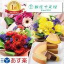 スタンディングブーケ バラ ピンク と 銀座 千疋屋 フルーティ ばうむ 本州 送料無料 スイーツセット 花 誕生日 プレ…