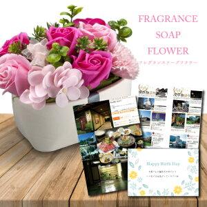 【あす楽】 誕生日 花 ソープ フラワー 陶器 ポット ピンク と カタログギフト セット プレゼント お祝い 退職祝い 結婚祝い 人気 母 親 女性 50代 60代 flower gift B-VOO(DB) 5万円 50000円 結婚 結婚