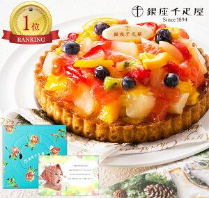 【 誕生日ケーキ ギフト 】千疋屋 タルト (フルーツ) ケーキ スイーツ 洋菓子 お菓子 高級 お誕生日 プレゼント 人気 ランキング 誕生日プレゼント ギフト 誕生日 贈り物 記念日 結婚 お祝