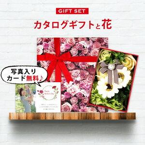 【あす楽】 カタログギフト と 花 ソープフラワー フBOX レッド ギフト セット お祝い 退職祝い 結婚祝い 人気 母 女性 60代 誕生日プレゼント C-RA (DB)[包装] い 内祝い 花とカタログ セット 結