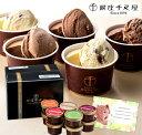お歳暮 ギフト 千疋屋 ショコラ アイス アイスクリーム スイーツ 洋菓子 高級 贈り物 七五三内祝い 人気 ランキング …