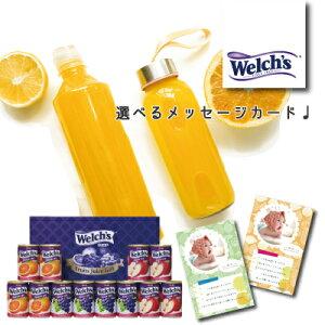 ウェルチ 100%果汁ギフト お供え お供え物 オレンジ グレープ アップル ジュース 飲み物 gift ■ 本州 送料無料 (SD)軽 ギフトセット 成人式 桃の節句