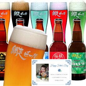 あす楽 ギフト 北海道 ビール 詰合せ お酒 還暦 古希 喜寿 傘寿 米寿 祝い 退職 お祝い 内祝い お返し 誕生日 地ビール クラフトビールビール お見舞い beer present gift beer (DB) ギフトセット 飲み比べ 父 お父さん お誕生日