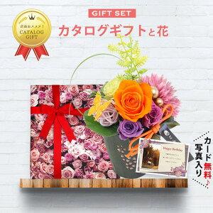 あす楽 カタログギフト と 花 プリザーブドフラワー 桜 オレンジ ギフトセット 写真入りメッセージカード 贈り物 結婚のお祝い プレゼント 結婚内祝い お誕生日 女性 誕生日プレゼント母 送