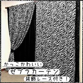 【 200×200cm(2枚組) 】 かっこかわいい ゼブラ柄 ドレープカーテン(厚地) と 同色 ミラーレース カーテン 2枚セット [アニマル サファリ ワイルド クール レースセット 子ども部屋 フリル] あす楽