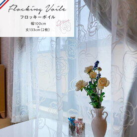 バラ柄 フロッキー ボイル レースカーテン(ロザリー) 100×133cm(2枚入り) [幅100cm 丈133cm リビング 洋室 和室 子供部屋 腰高窓 出窓 小窓 ローズ 薔薇 ばら デザインカーテン ] あす楽