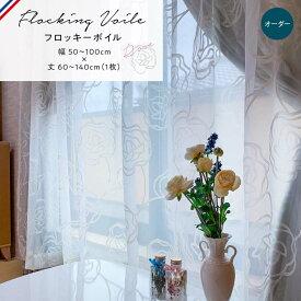 【 形態安定加工付き 日本製 オーダー バラ柄 レース カーテン 幅 50〜100cm × 丈 60〜140cm(1枚) 】 バラ柄 フロッキー ボイル レースカーテン(ロザリー) Aサイズ [優雅 綺麗 腰窓 小窓 出窓 おしゃれ] 掃除 模様替え