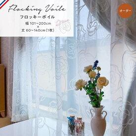 【 形態安定加工付き 日本製 オーダー バラ柄 レース カーテン 幅 101〜200cm × 丈 60〜140cm(1枚) 】 バラ柄 フロッキー ボイル レースカーテン(ロザリー) Dサイズ [優雅 綺麗 腰窓 小窓 出窓 おしゃれ] 掃除 模様替え