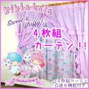 【 100×150cm(4枚組) 】サンリオ キキララ (コットンキャンディ) 3級 遮光 カーテン ...