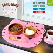 ハローキティランチョンセット鍋敷きコースターサンリオかわいいピンク普段使い子供キティ