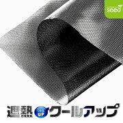 遮熱クールアップUVカット目隠し簡単取り付け100x200[sekisui]あす楽