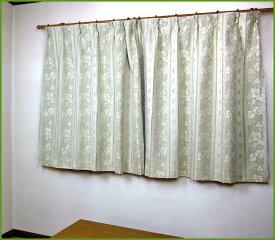 【 二重 遮光 オーダー カーテン 150×121〜178cm(2枚組) 】 ブローリー 豪華 ジャカード織り Gサイズ(2枚セット) [ジャガード シック 腰窓 小窓 出窓 掃き出し窓 大窓 セミオーダー] 掃除 模様替え
