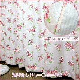 【 100×135cm(2枚組) 】 オーナメントローズ ドレープカーテン (2枚セット)[バラ 薔薇 フレンチ トータルコーディネイト ロザリアン ゴシック かわいい 優雅 綺麗] あす楽
