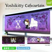 サンリオYOSHIKITTYカフェカーテン(ヨシキティ)155×50あす楽マヌかわいいYoshikihidetoshipataXjapan